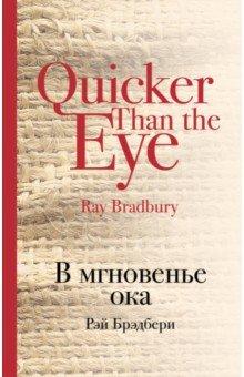 В мгновенье ока - Рэй Брэдбери