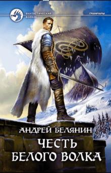 Честь Белого Волка - Андрей Белянин