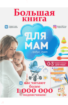 Большая книга для мам - Ирина Попова