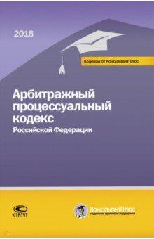 Арбитражный процессуальный кодекс РФ на 01.03.18 г.