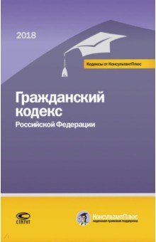 Гражданский кодекс РФ на 01.03.18 г.
