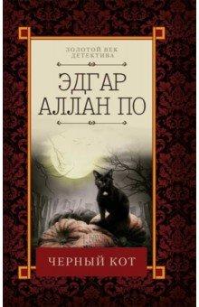 Черный кот - Эдгар По