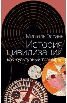 История цивилизаций как культурный трансфер - Мишель Эспань