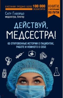 Действуй, медсестра! 63 откровенных истории о пациентах, работе и немного о себе - Сату Гажярдо