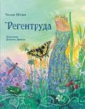 Теодор Шторм - Регентруда обложка книги