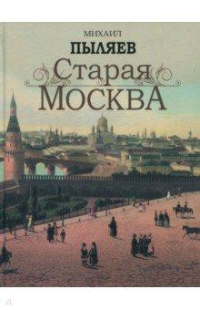 Старая Москва - Михаил Пыляев