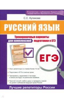 ЕГЭ. Русский язык. Тренировочные варианты для комплексной подготовки к ЕГЭ - Светлана Куликова