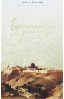 Иерусалимские рассказы - Ирина Токарева