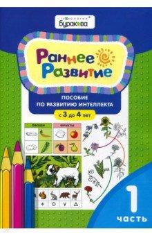 Раннее развитие. Для детей 3-4 лет. Часть 1 - Николай Бураков