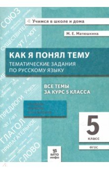 Русский язык. 5 класс. Как я понял тему. Тематические задания. ФГОС - Мария Матюшкина