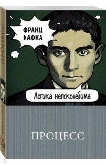 Процесс - Франц Кафка