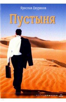 Пустыня - Ярослав Двуреков