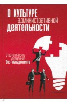 О культуре административной деятельности. Стратегическое управление без менеджмента - Предиктор Внутренний