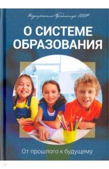 О системе образования. От прошлого к будущему - Предиктор Внутренний
