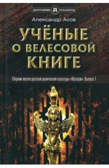 Ученые о Велесовой книге - Асов, Бегунов, Липатов