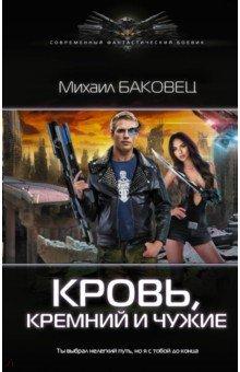Кровь, кремний и чужие - Михаил Баковец
