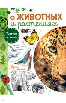 О животных и растениях - Смирнов, Тамбиев, Касаткина