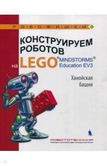 Конструируем роботов на LEGO MINDSTORMS Education EV3. Ханойская башня - Тарапата, Салахова, Красных