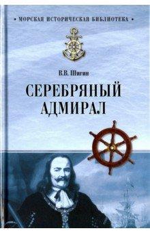 Серебряный адмирал - Владимир Шигин