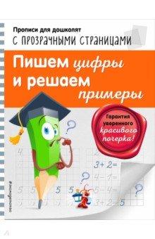 Пишем цифры и решаем примеры - Ольга Макеева