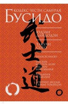 Бусидо. Кодекс чести самурая - Дайдодзи, Сохо