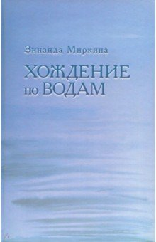 Хождение по водам - Зинаида Миркина
