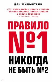 Правило №1 - никогда не быть №2. Агент Павла Дацюка, Никиты Кучерова, Артемия Панарина - Дэн Мильштейн