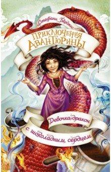 Девочка-дракон с шоколадным сердцем - Стефани Берджис