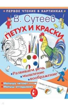 Петух и краски - Владимир Сутеев