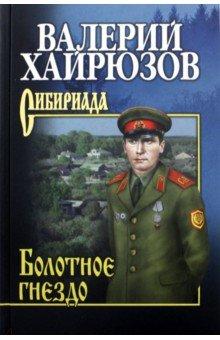 Болотное гнездо - Валерий Хайрюзов