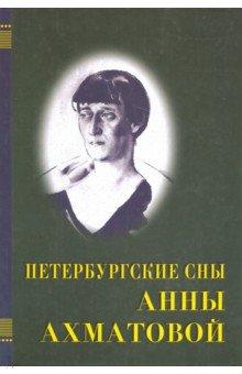 Петербургские сны Анны Ахматовой