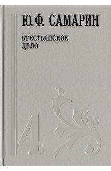 Собрание сочинений. В 5 томах. Том 4. Крестьянское дело - Юрий Самарин
