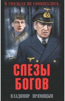 Слезы богов - Владимир Прямицын