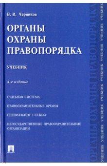 Органы охраны правопорядка. Учебник - Валерий Черников