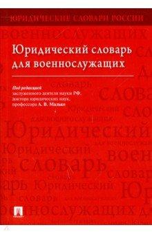 Юридический словарь для военнослужащих - Малько, Тонков, Богданов