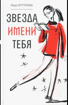 Лада Кутузова - Звезда имени тебя