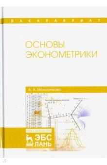 Основы эконометрики - Антонина Молотникова