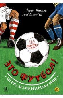 читать книга футбол о на ставках