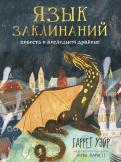 Гаррет Уэйр - Язык заклинаний обложка книги