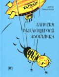 Артур Гиваргизов - Записки выдающегося двоечника обложка книги