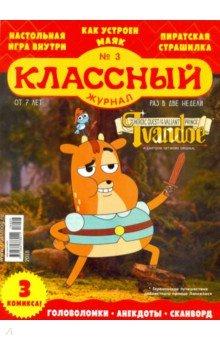 Веселые журналы к интересным книгам