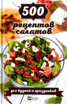 500 рецептов салатов для будней и праздников - Ирина Васильева