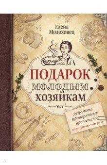 Подарок молодым хозяйкам - Елена Молоховец