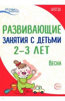 Развивающие занятия с детьми 2-3 лет: Весна. III квартал. ФГОС ДО - Арушанова, Павлова, Алиева