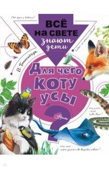 Для чего коту усы? - Виталий Танасийчук