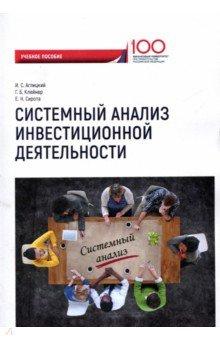 Системный анализ инвестиционной деятельности. Учебное пособие - Клейнер, Аглицкий, Сирота