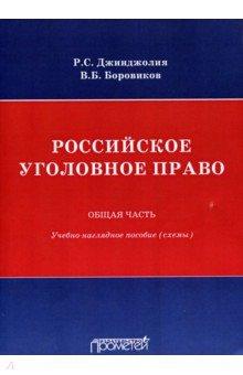 Российское уголовное право. Общая часть. Схемы - Боровиков, Джинджолия