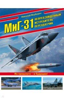 МиГ-31. Непревзойденный истребитель-перехватчик - Николай Якубович