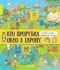 Ольга Буткова - Кто прорубил окно в Европу, или Как жилось в России в XVIII веке обложка книги