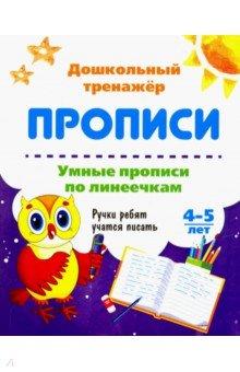 Умные прописи по линеечкам. 4-5 лет. Ручки ребят учатся писать. ФГОС ДО